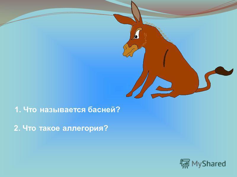 Выполнила: ученица 3 класса Михайлова Анастасия