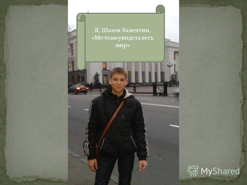 Я, Тишков Виктор: « В мире столько прекрасного. Надо успеть все запечетлить» !!!