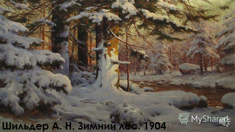 Клевер Ю. Ю. Зимний пейзаж с дорогой. 1900