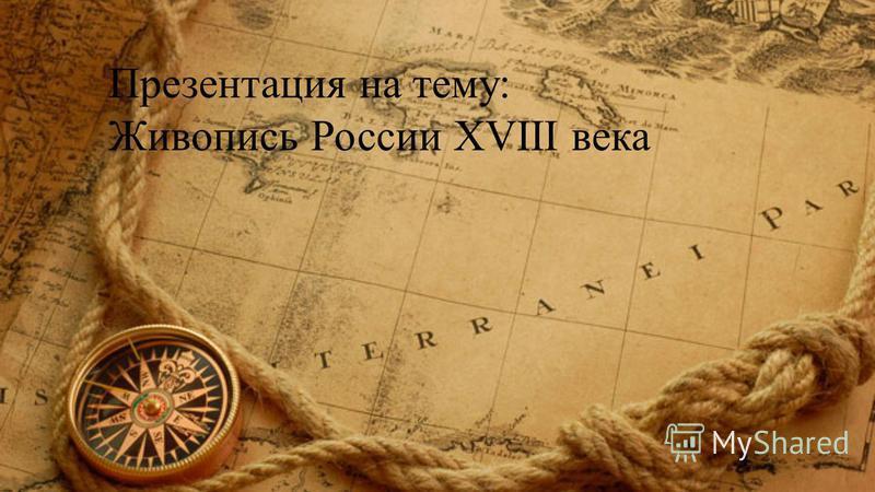 Презентация на тему: Живопись России XVIII века