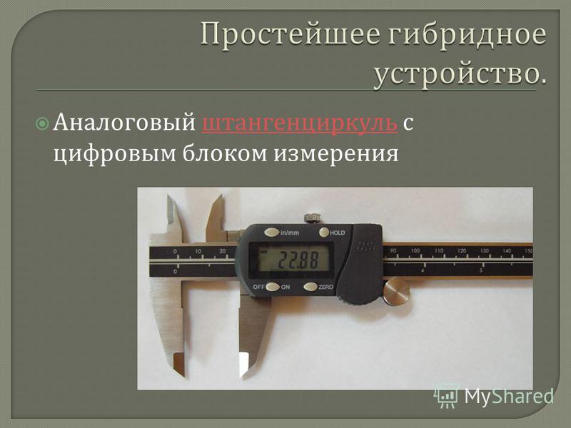 Аналоговый штангенциркуль с цифровым блоком измерения штангенциркуль