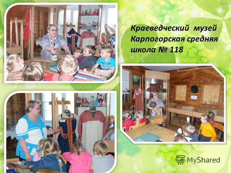 Краеведческий музей Карпогорская средняя школа 118
