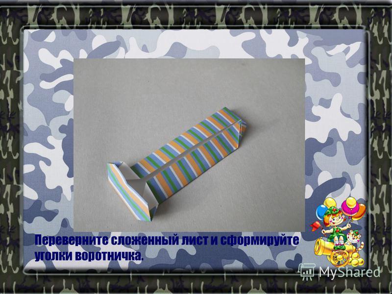Переверните сложенный лист и сформируйте уголки воротничка.
