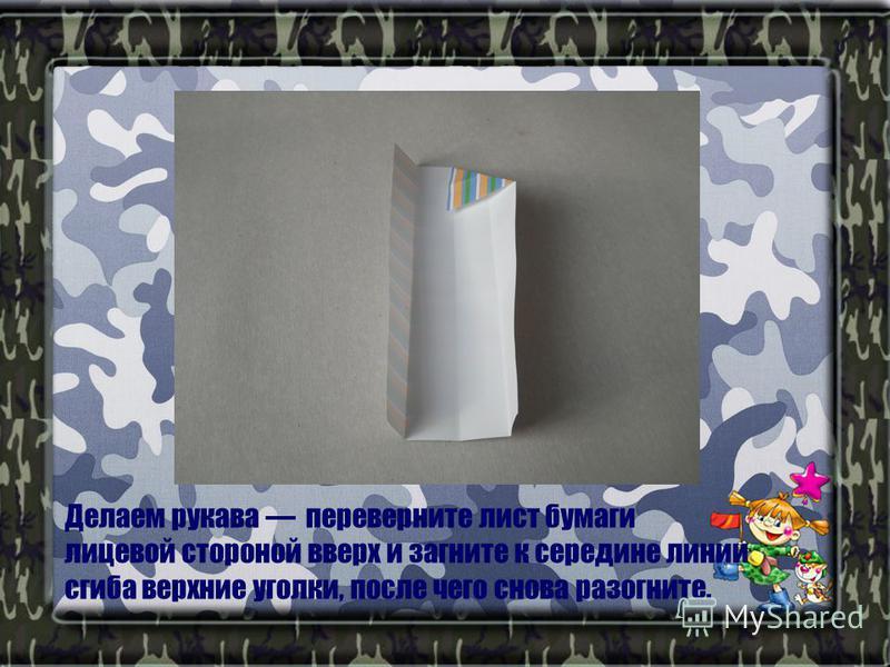 Делаем рукава переверните лист бумаги лицевой стороной вверх и загните к середине линии сгиба верхние уголки, после чего снова разогните.