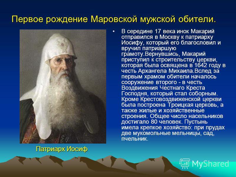 В середине 17 века инок Макарий отправился в Москву к патриарху Иосифу, который его благословил и вручил патриаршую грамоту.Вернувшись, Макарий приступил к строительству церкви, которая была освящена в 1642 году в честь Архангела Михаила.Вслед за пер