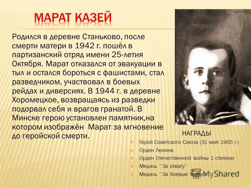 Родился в деревне Станьково, после смерти матери в 1942 г. пошёл в партизанский отряд имени 25-летия Октября. Марат отказался от эвакуации в тыл и остался бороться с фашистами, стал разведчиком, участвовал в боевых рейдах и диверсиях. В 1944 г. в дер