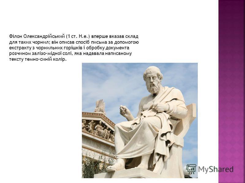 Філон Олександрійський (1 ст. Н.е.) вперше вказав склад для таких чорнил; він описав спосіб письма за допомогою екстракту з чорнильних горішків і обробку документа розчином залізо-мідної солі, яка надавала написаному тексту темно-синій колір.