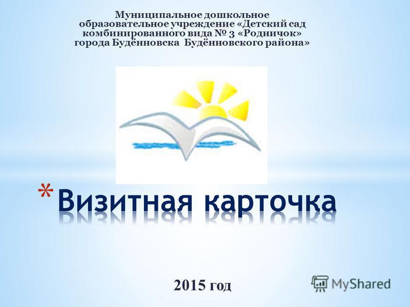 Муниципальное дошкольное образовательное учреждение «Детский сад комбинированного вида 3 «Родничок» города Будённовска Будённовского района» 2015 год