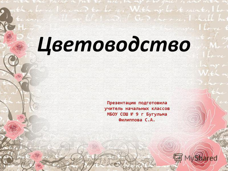Цветоводство Презентацию подготовила учитель начальных классов МБОУ СОШ 9 г Бугульма Филиппова С.А.