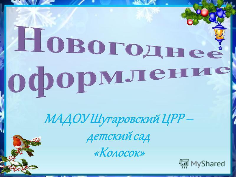 МАДОУ Шугаровский ЦРР – детский сад «Колосок»