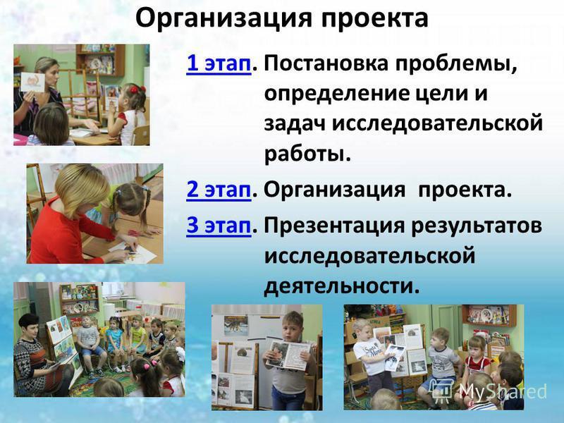 Организация проекта 1 этап 1 этап. Постановка проблемы, определение цели и задач исследовательской работы. 2 этап 2 этап. Организация проекта. 3 этап 3 этап. Презентация результатов исследовательской деятельности.