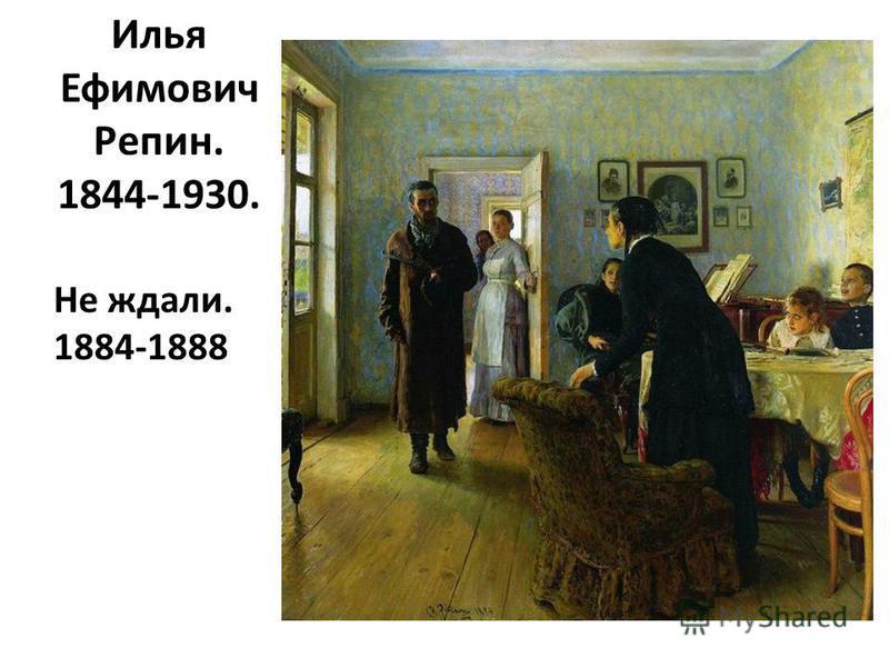 Илья Ефимович Репин. 1844-1930. Не ждали. 1884-1888