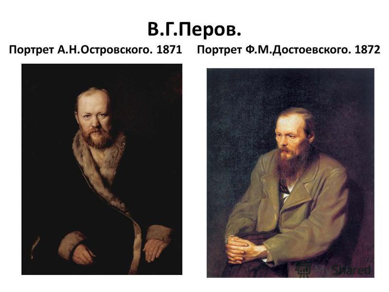 В.Г.Перов. Портрет А.Н.Островского. 1871 Портрет Ф.М.Достоевского. 1872