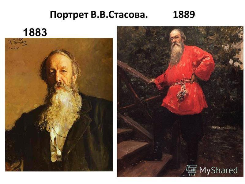 Портрет В.В.Стасова. 1889 1883