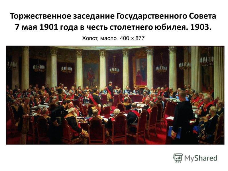 Торжественное заседание Государственного Совета 7 мая 1901 года в честь столетнего юбилея. 1903. Холст, масло. 400 х 877
