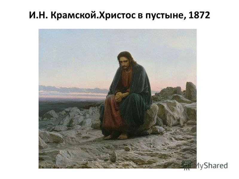 И.Н. Крамской.Христос в пустыне, 1872