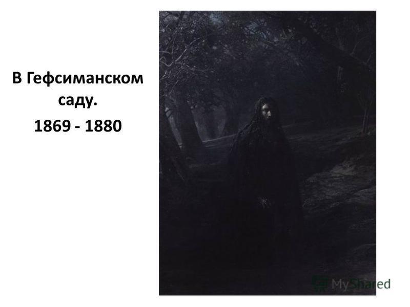 В Гефсиманском саду. 1869 - 1880