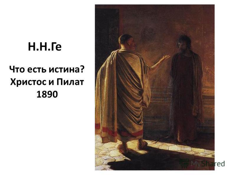 Что есть истина? Христос и Пилат 1890 Н.Н.Ге