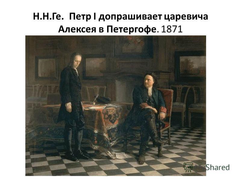 Н.Н.Ге. Петр I допрашивает царевича Алексея в Петергофе. 1871
