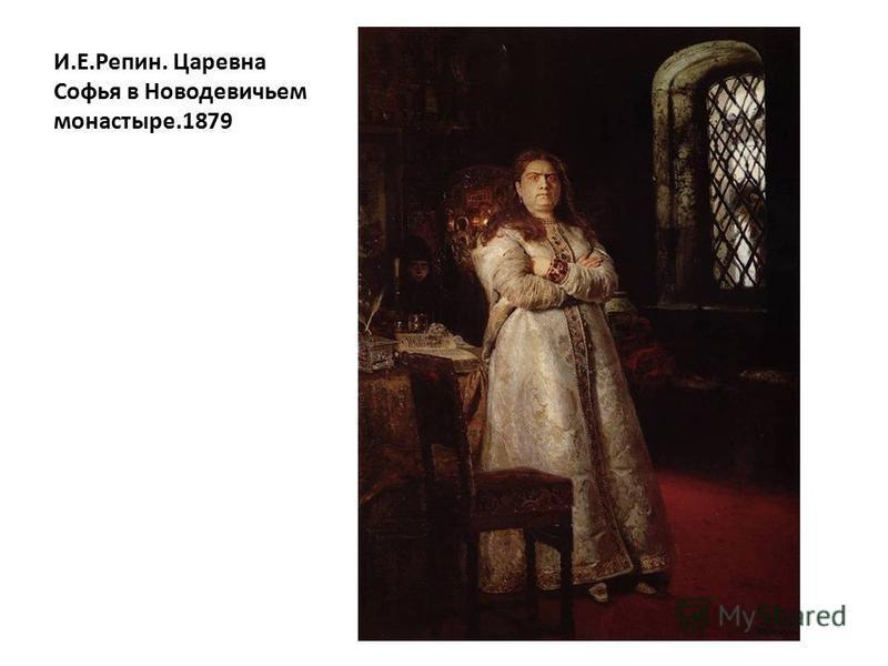И.Е.Репин. Царевна Софья в Новодевичьем монастыре.1879