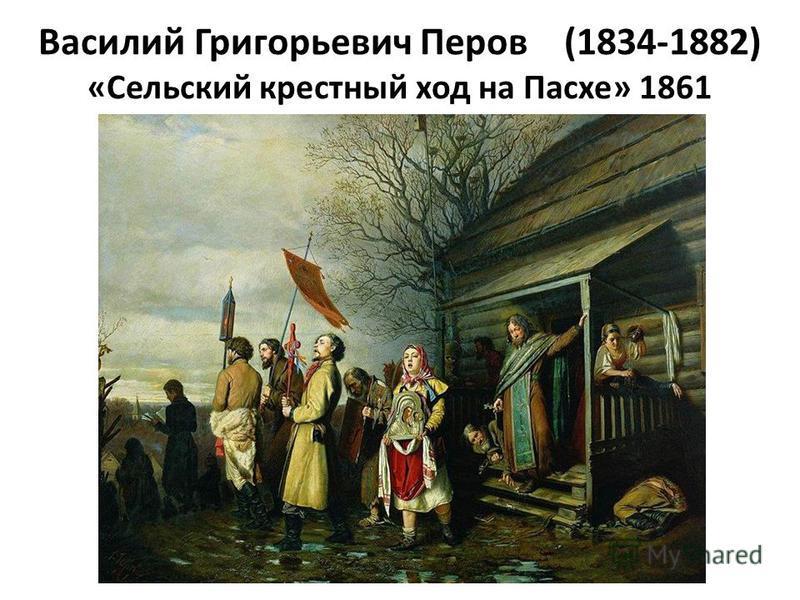 Василий Григорьевич Перов (1834-1882) «Сельский крестный ход на Пасхе» 1861