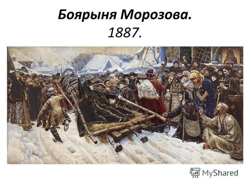 Боярыня Морозова. 1887.