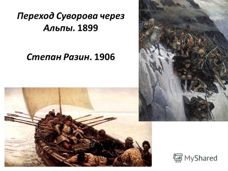 Переход Суворова через Альпы. 1899 Степан Разин. 1906