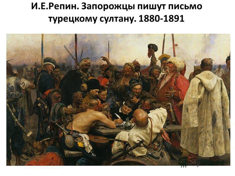 И.Е.Репин. Запорожцы пишут письмо турецкому султану. 1880-1891