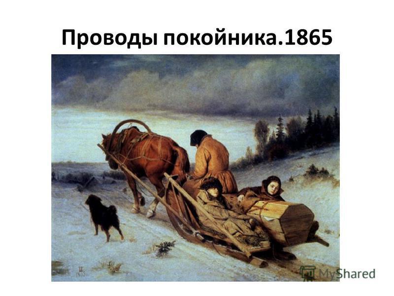 Проводы покойника.1865