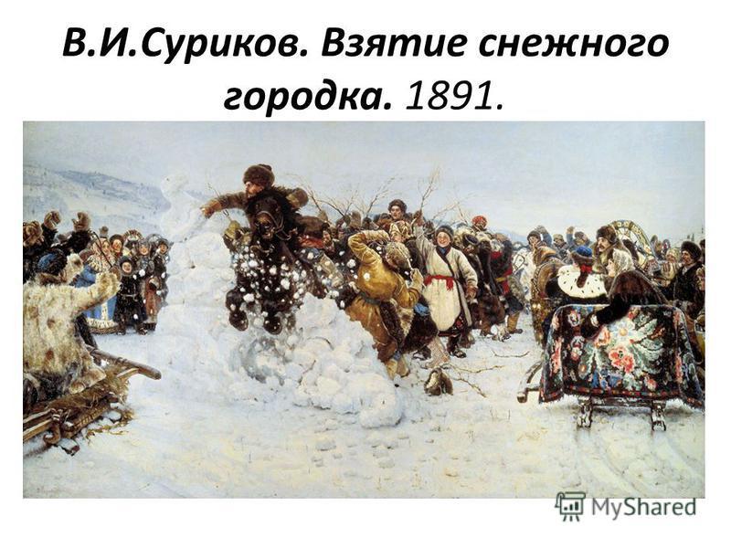 В.И.Суриков. Взятие снежного городка. 1891.
