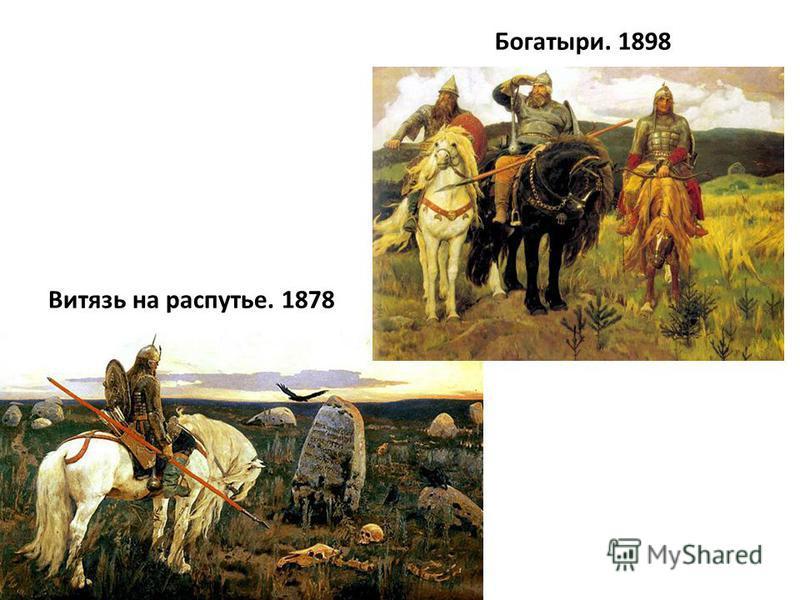 Витязь на распутье. 1878 Богатыри. 1898
