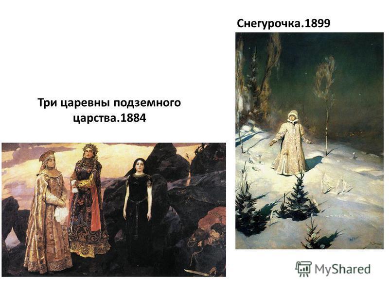 Три царевны подземного царства.1884 Снегурочка.1899