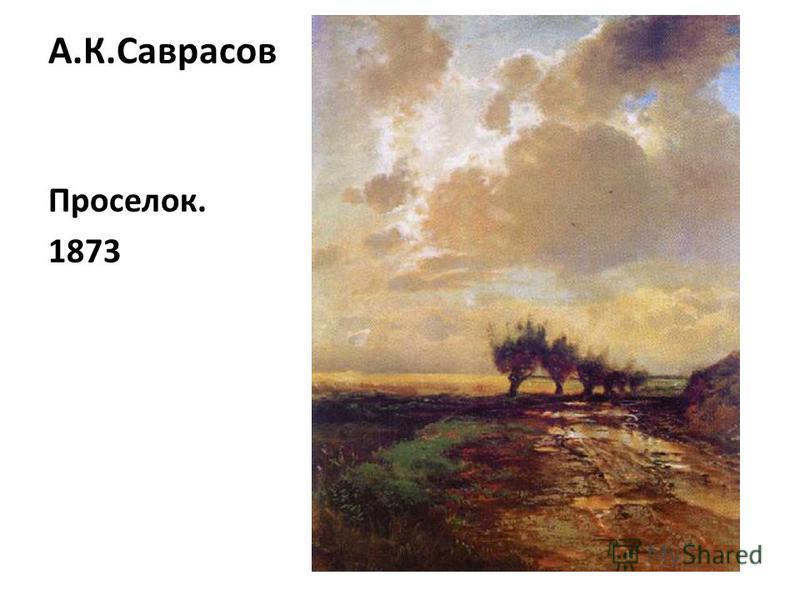 А.К.Саврасов Проселок. 1873