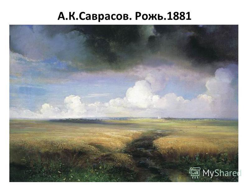 А.К.Саврасов. Рожь.1881