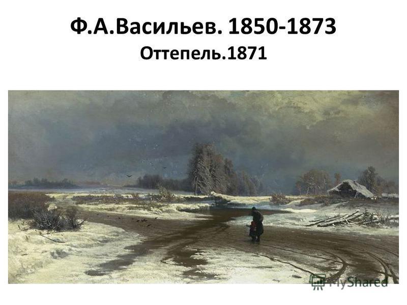Ф.А.Васильев. 1850-1873 Оттепель.1871