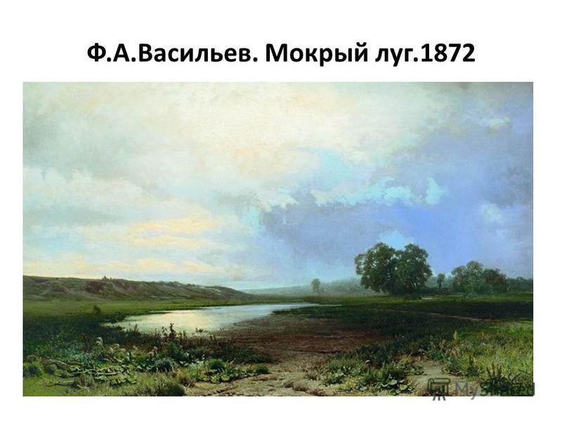 Ф.А.Васильев. Мокрый луг.1872