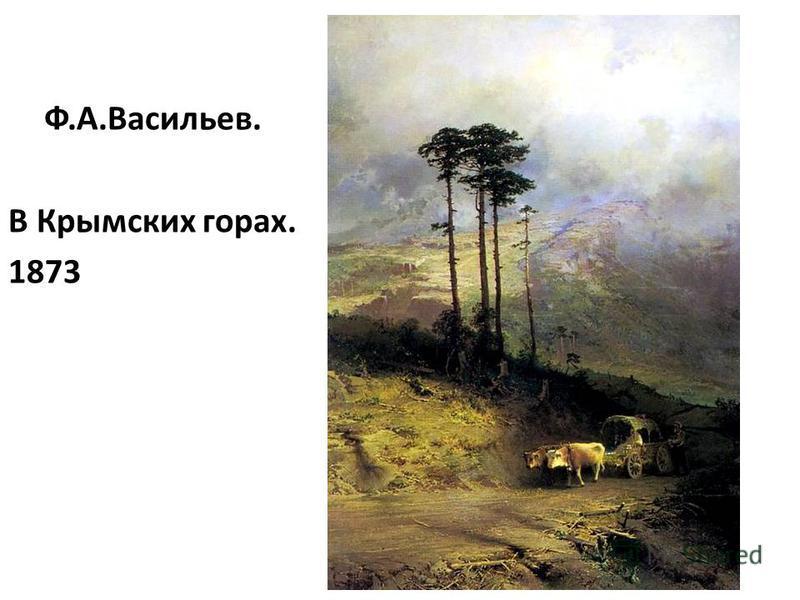 Ф.А.Васильев. В Крымских горах. 1873
