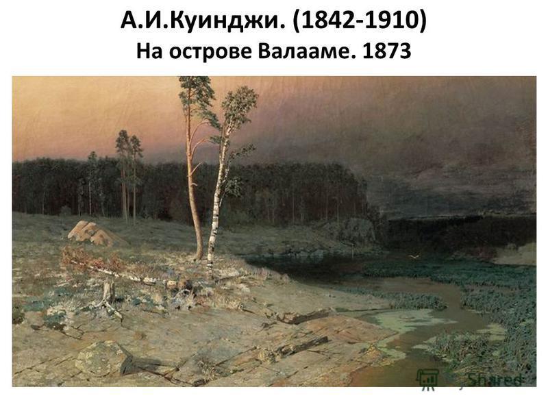А.И.Куинджи. (1842-1910) На острове Валааме. 1873