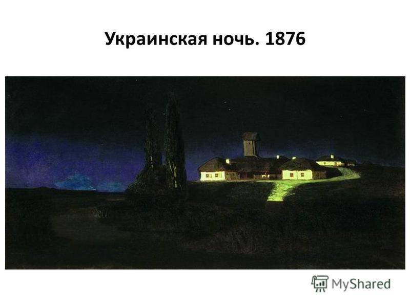 Украинская ночь. 1876
