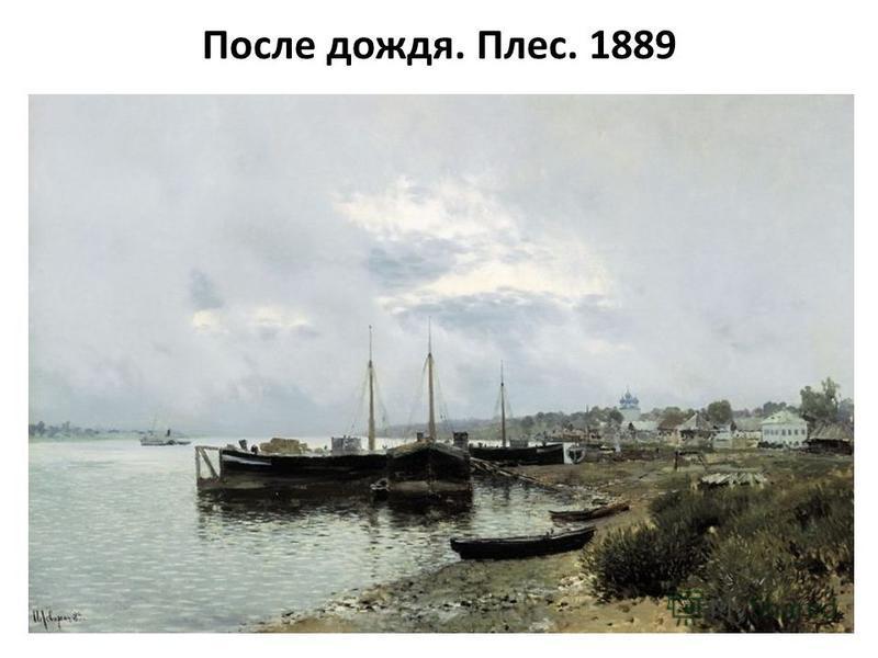 После дождя. Плес. 1889