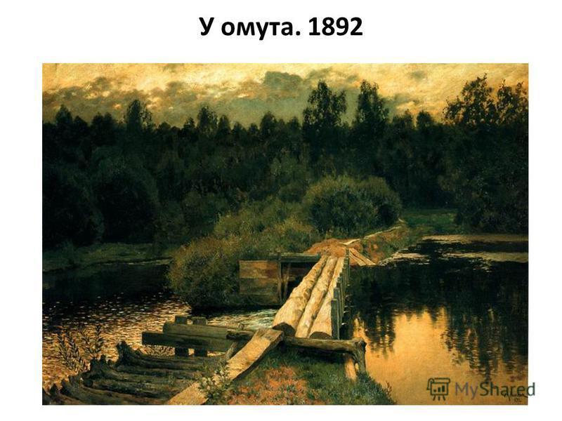 У омута. 1892