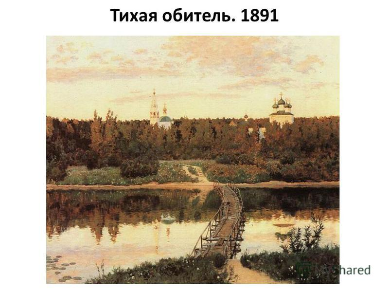 Тихая обитель. 1891