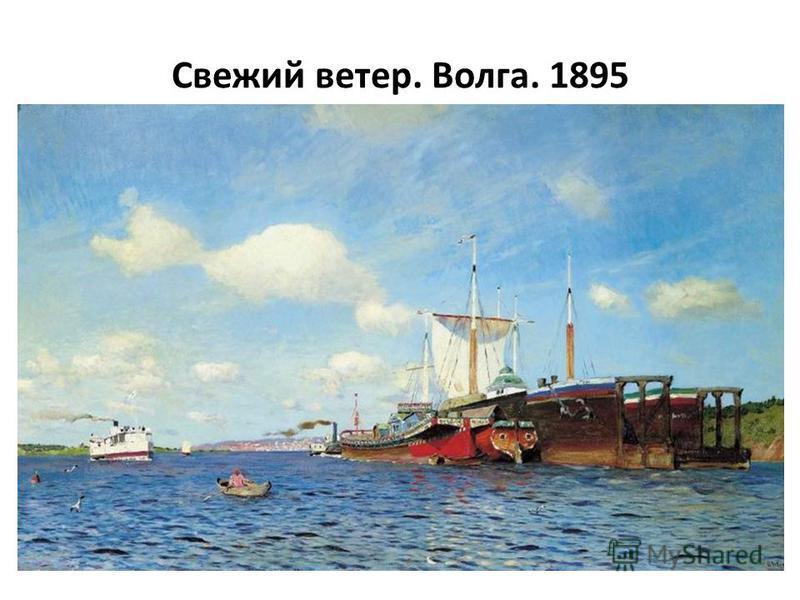 Свежий ветер. Волга. 1895