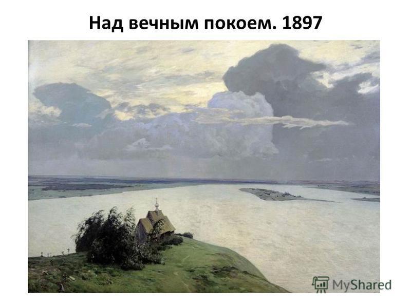 Над вечным покоем. 1897