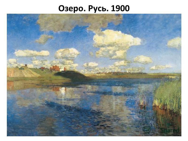 Озеро. Русь. 1900