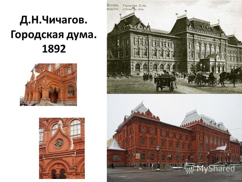 Д.Н.Чичагов. Городская дума. 1892