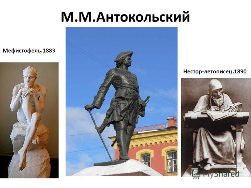 М.М.Антокольский Мефистофель.1883 Нестор-летописец.1890