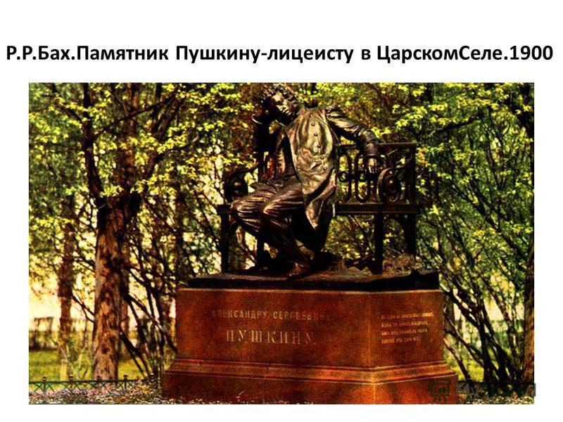 Р.Р.Бах.Памятник Пушкину-лицеисту в Царском Селе.1900