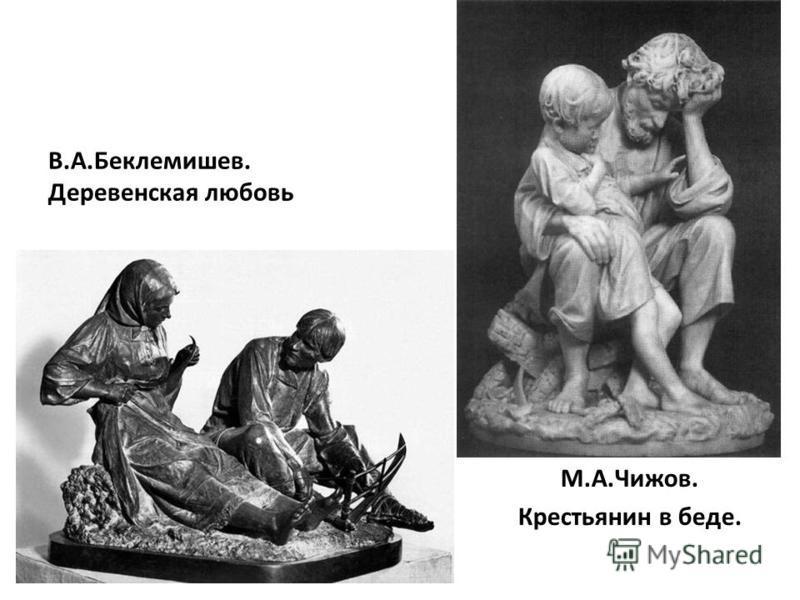 В.А.Беклемишев. Деревенская любовь М.А.Чижов. Крестьянин в беде.