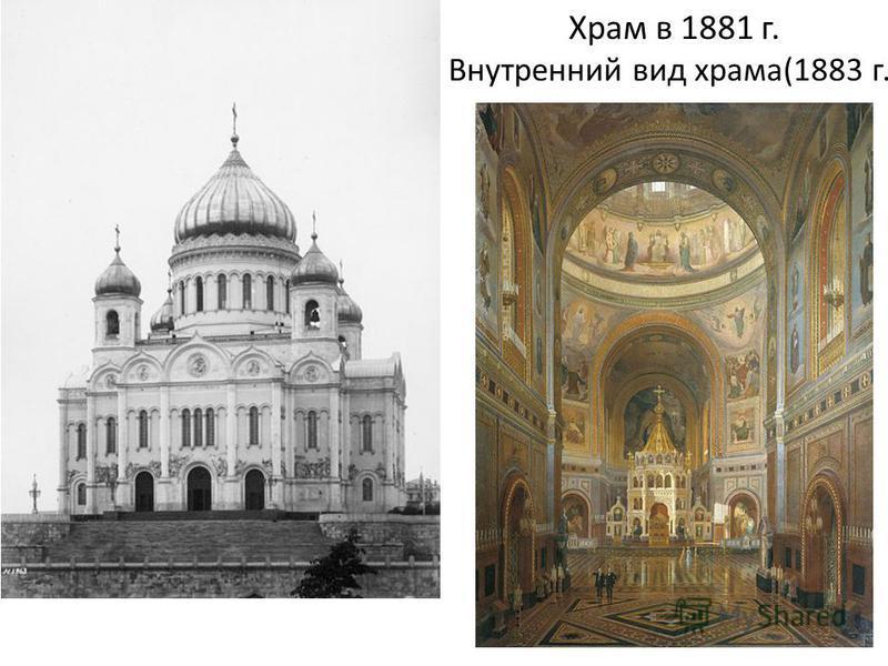 Храм в 1881 г. Внутренний вид храма(1883 г.)